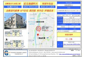 居外网在售日本札幌市12卧6卫的房产总占地279平方米JPY 42,000,000