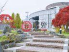 日本北海道壮瞥町的房产,73,编号46417321