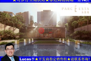 中星加坡房产房价_新加坡房产房价_居外网在售新加坡2卧2卫新房的房产总占地34998平方米SGD 1,149,000