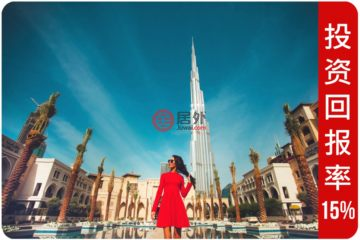 居外网在售阿联酋1卧2卫新房的新建房产总占地78平方米AED 970,000起