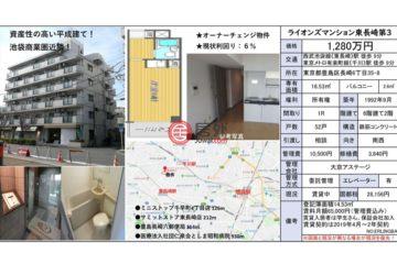 居外网在售日本Tokyo的房产总占地17平方米JPY 12,800,000